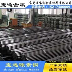宝逸供应50优质碳素结构钢板材50碳素结构钢圆钢