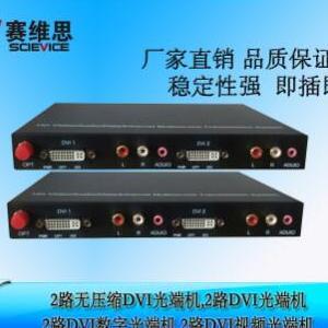 赛维思2路无压缩DVI光端机