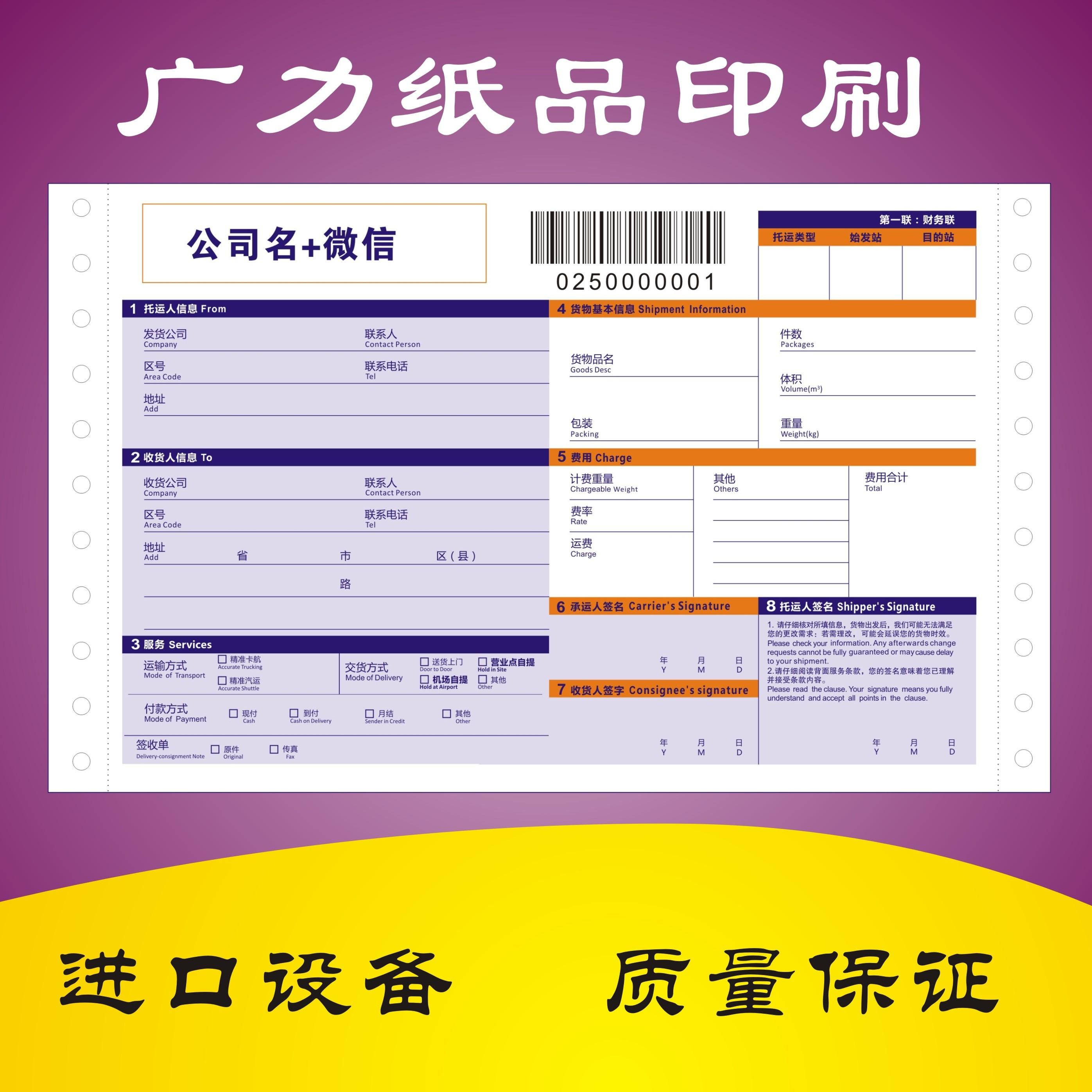 带孔小票印刷  广州广力带孔打印纸批发  带孔打印纸定做厂家