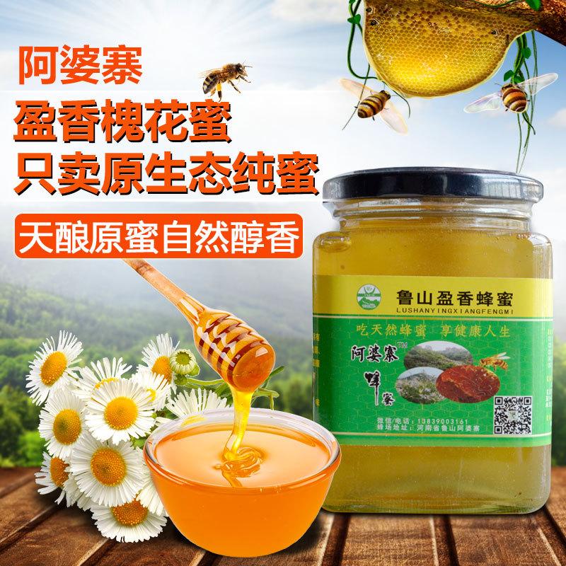 阿婆寨蜂蜜槐花蜜纯天然农家自产槐花蜜 成熟天然蜜鲁山蜂蜜500克包邮