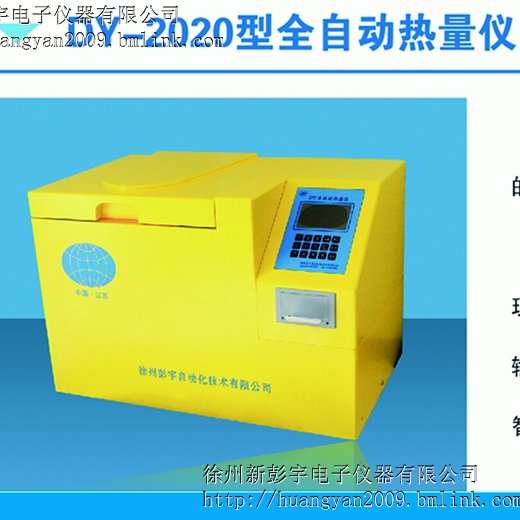 供应DY-2020型全自动砖厂煤厂专用热量仪氧弹仪