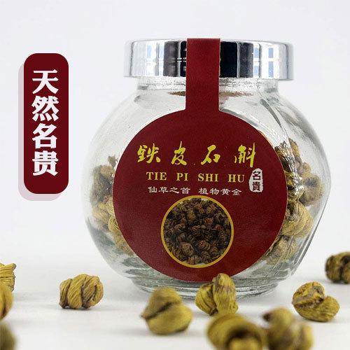 商洛蓝 铁皮石斛 仙草之首 植物黄金