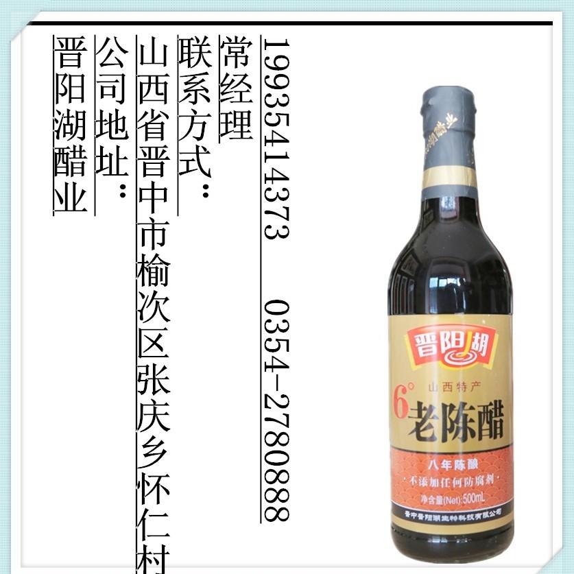晋阳湖瓶装500ml六度山西老陈醋粮食酿造无添加零勾兑调味醋正宗山西老陈醋