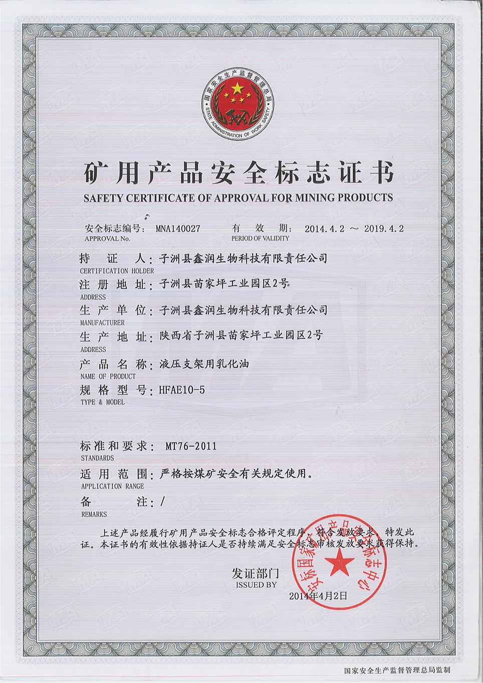 资质3-乳化油安全标志证书3
