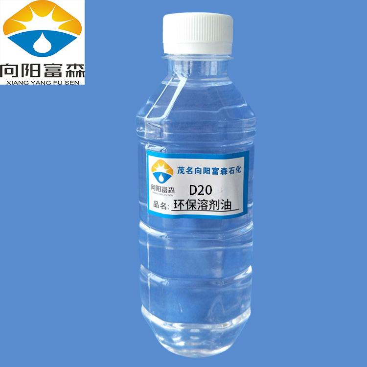 低芳环保D20稀释清洗