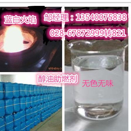 生物油添加剂 醇基燃料催化剂高效环保增热助燃火力旺
