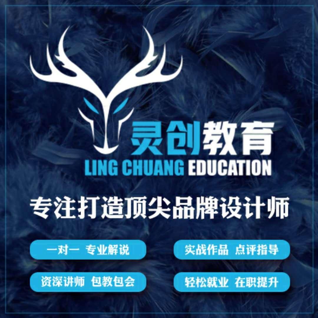 廉江灵创电脑及设计培训不迟到不早退学费退还50%