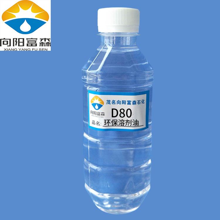 茂石化产品厂家批发优质金属清洗剂 D80溶剂