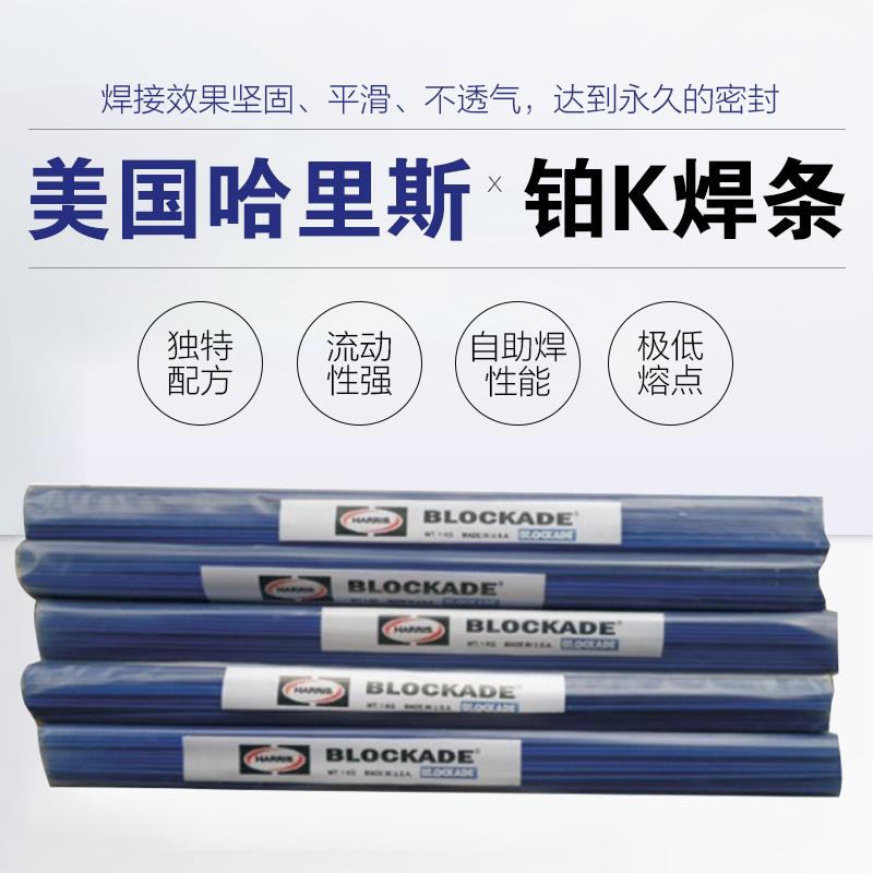 焊接不銹鋼黃銅鋁鐵銅焊條 哈里斯鉑k焊條 藍藥皮焊條 美國正品進口