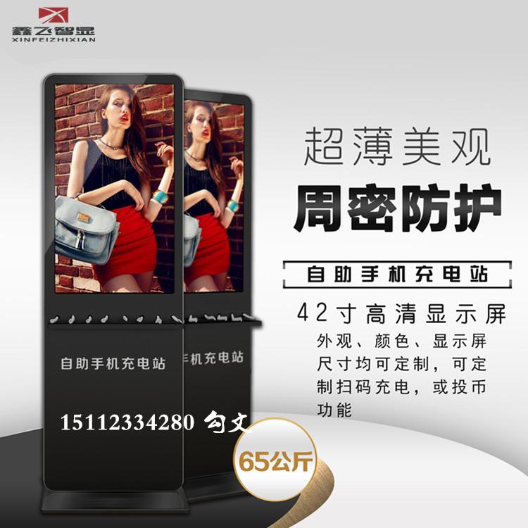 43寸手机充电站立式手机加油站液晶视频广告机大堂机场手机充电器