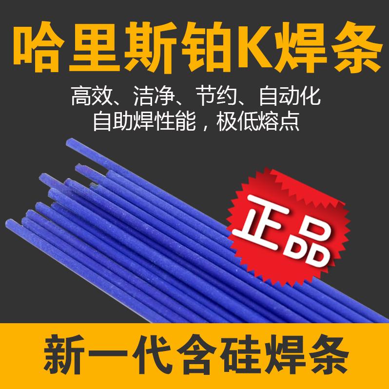 美國哈里斯鉑K藍色藥皮焊條 焊接不銹鋼黃銅鋁鐵銅焊條 帶藥皮焊條