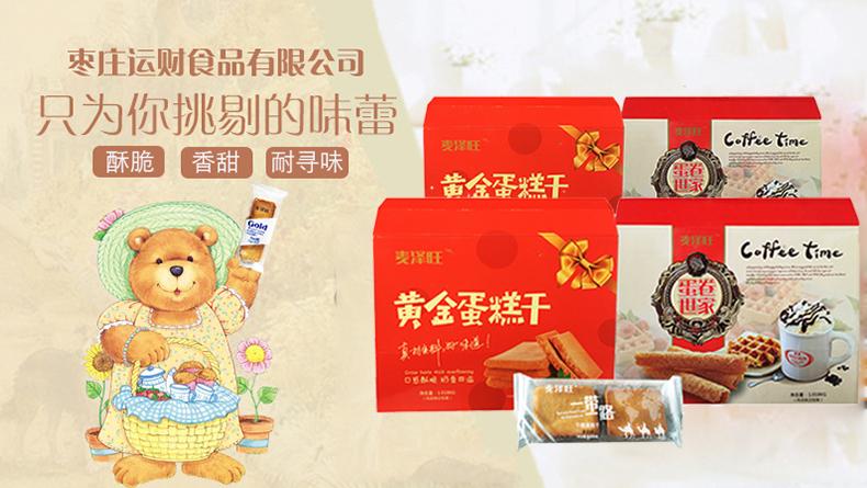枣庄运财食品有限公司