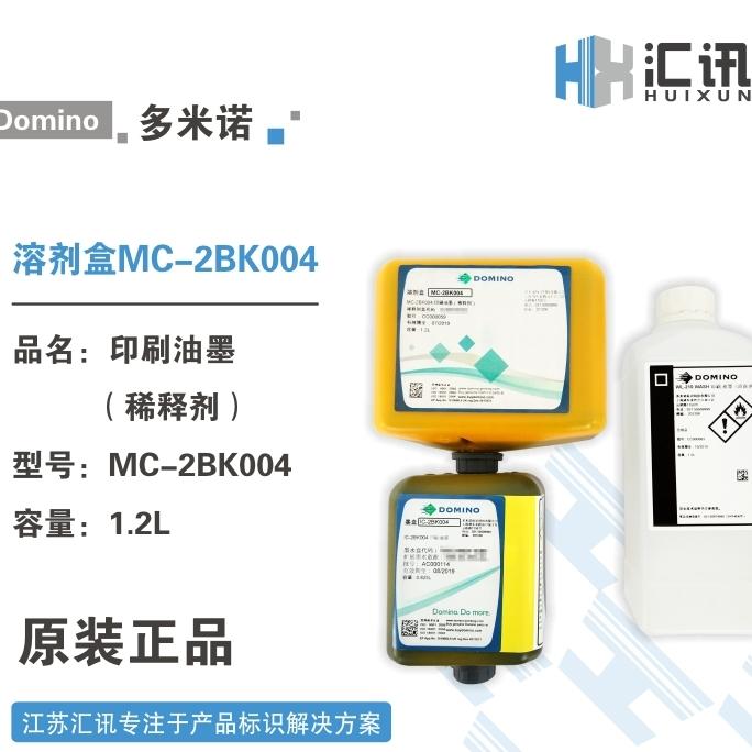 IC-2BK004多米诺印刷油墨