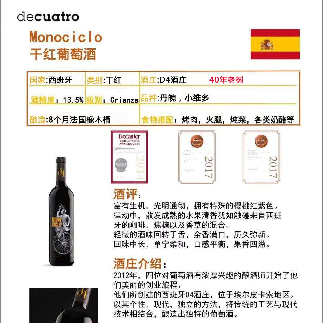 D4独轮干红葡萄酒2014