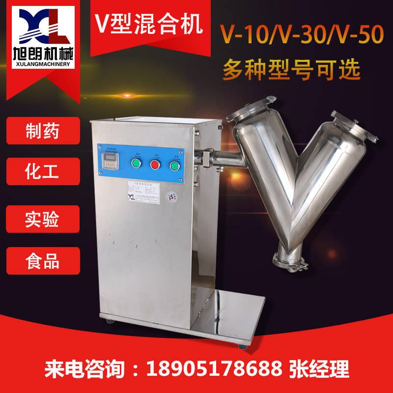 V型混合机 多功能食品粉体混合机设备