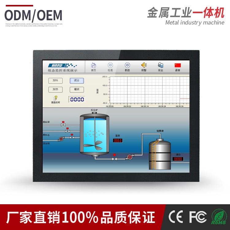 中冠智能12寸 电阻触摸屏 工业一体机(金属材质)