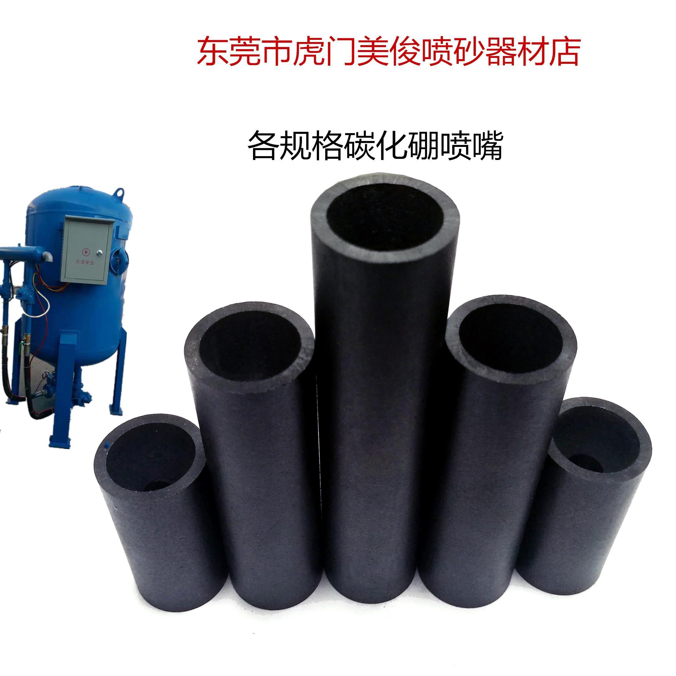 碳化硼喷嘴 喷沙咀 耐磨喷砂嘴 喷砂机配件