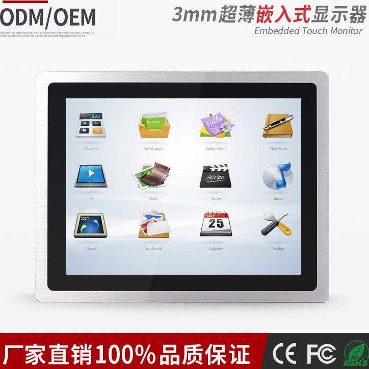 中冠智能12寸3MM超薄 电阻触摸屏嵌入式铝合金纯平工业显示器