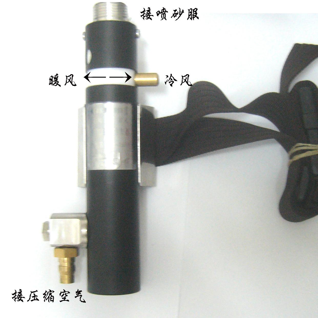 温度调节器 喷砂服调温器 空调式喷砂服 喷砂服散热