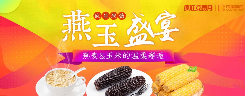 燕麦玉米文化节