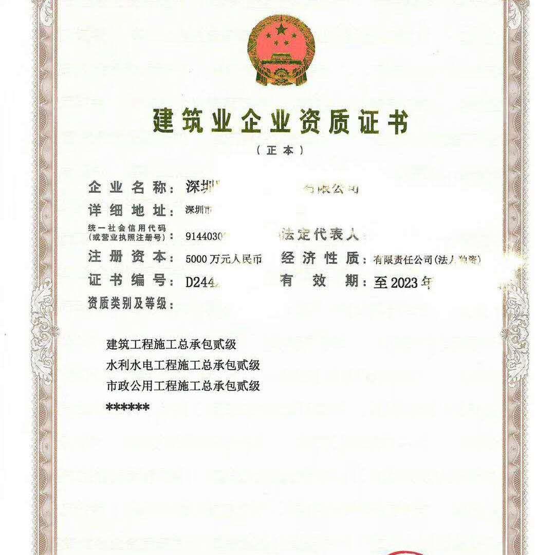 深圳 转让 建筑二级资质 市政二级资质 安全生产许可证