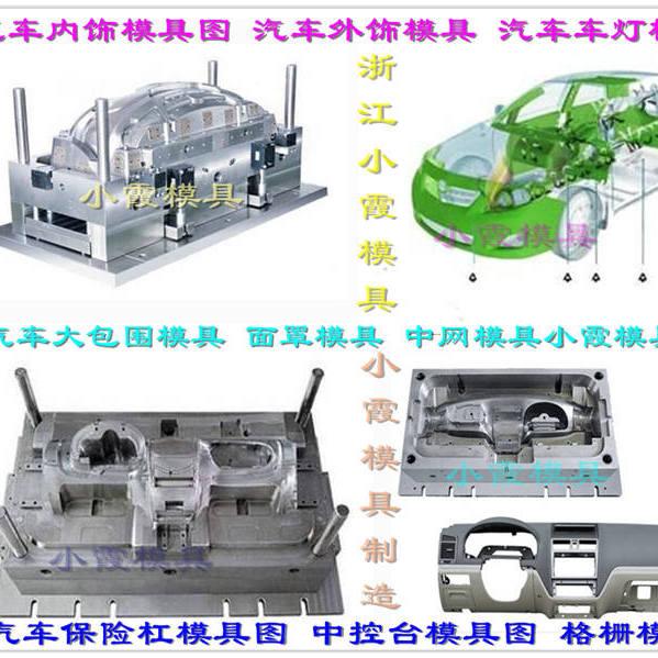 塑胶汽配内饰配件模具制造公司