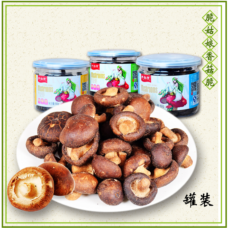 脆姑娘香菇脆片 直接吃蔬菜蘑菇干網紅辦公室白領休閑零食新品特惠