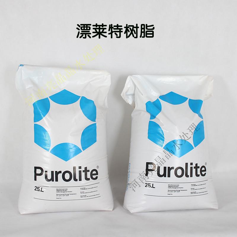 抚顺厂家批发漂莱特树脂工业级C100E凝胶酸性阳离子树脂现货供应