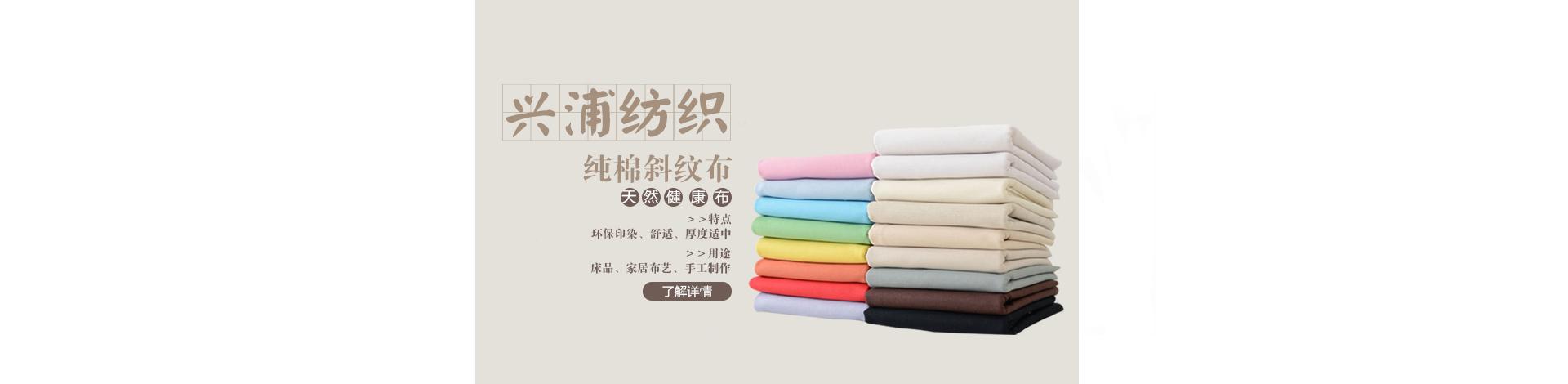 长兴兴浦纺织有限公司