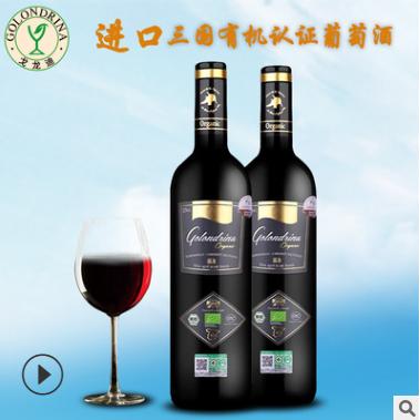 红酒干红葡萄酒洋酒礼盒装酒水饮料批发代理团购原瓶进口有机红酒
