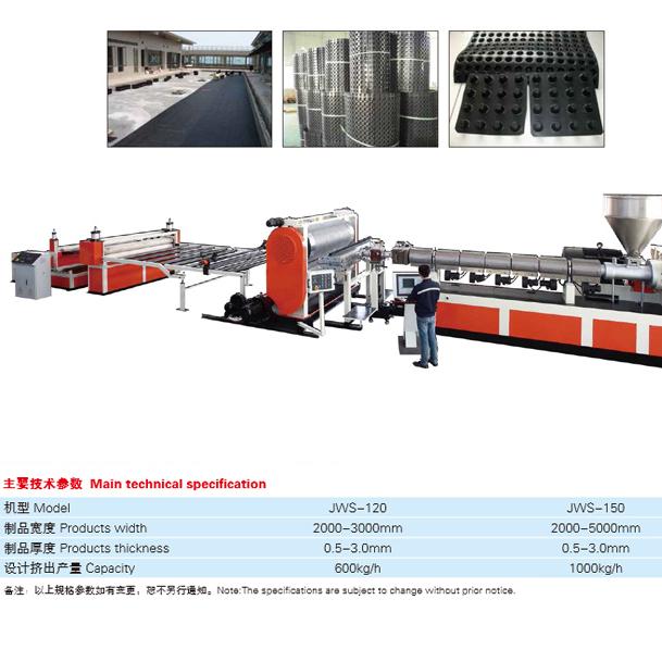 金纬机械蓄排水板生产线