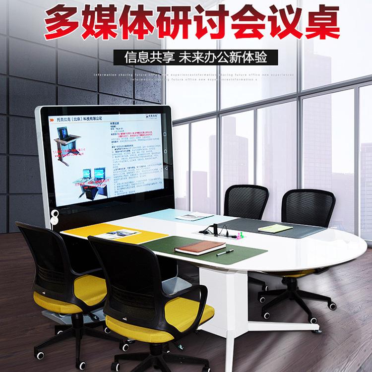 创点星界 商务洽谈多媒体智能会议桌台 带大屏幕互动会议桌台