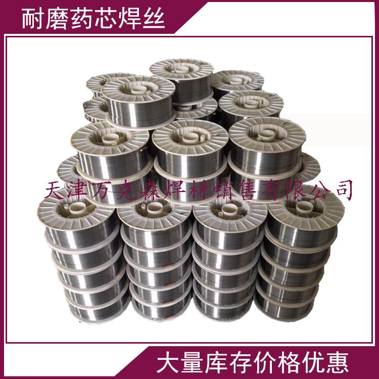 堆焊冷锻模说明YD5Cr6MnMo耐磨药芯焊丝