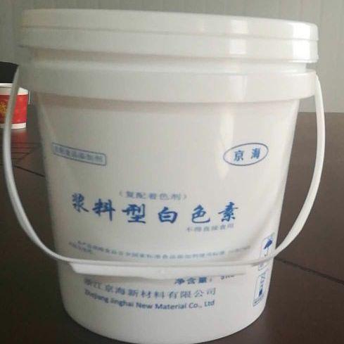 京海【液体白色素】分散性好白度高质量保证