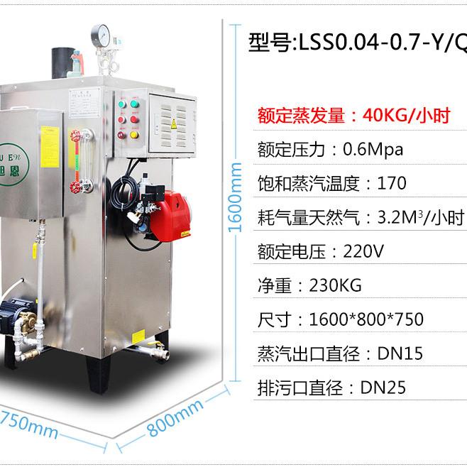 旭恩供应酒店厨房商用锅炉40公斤燃气蒸汽发生器