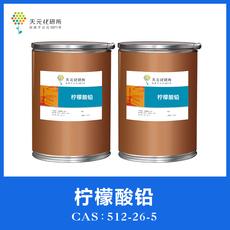 柠檬酸铅 512-26-5 天元化研所 催化剂
