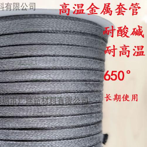厂家直销耐高温柔软管,10mm高温纤维套管,耐高温缠绕绳,阻燃热收缩编织套管