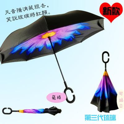 供应 c型反向伞创意新款广告伞双层直杆汽车伞防晒遮阳伞可定制反转伞