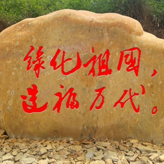 园林景观石价格 刻字黄蜡石