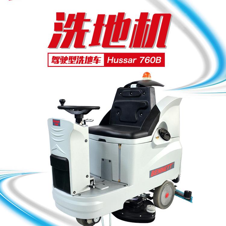 洗地机重庆洗地机洗地车驾驶式洗地机品牌洗地机价格