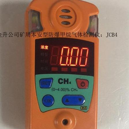 矿用本安型防爆甲烷气体报警仪JCB4