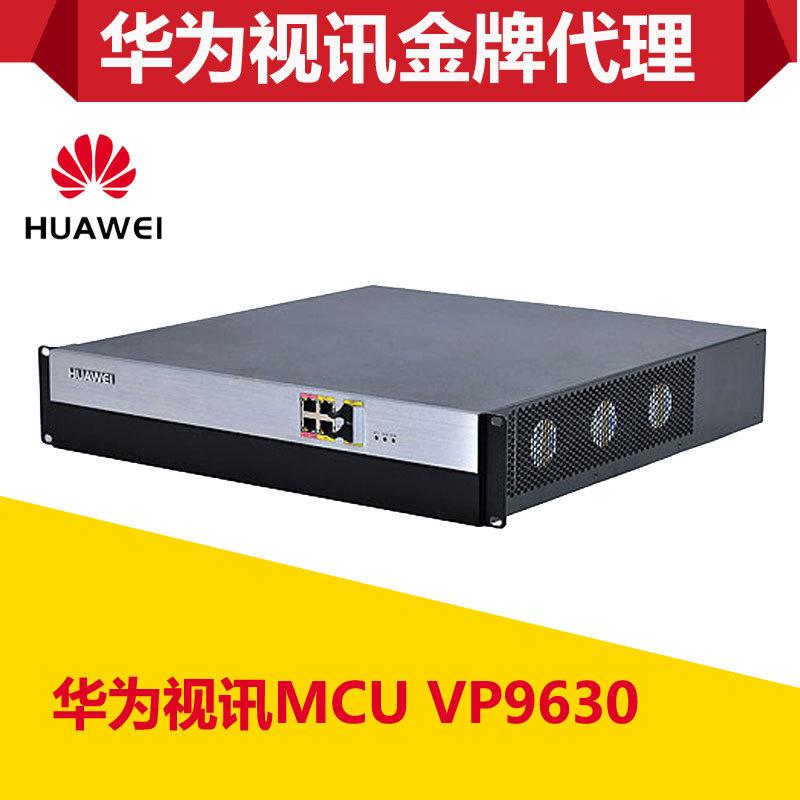佛山华为视频会议终端服务器 VP9630 mcu 企业视频会议解决方案系统集成商