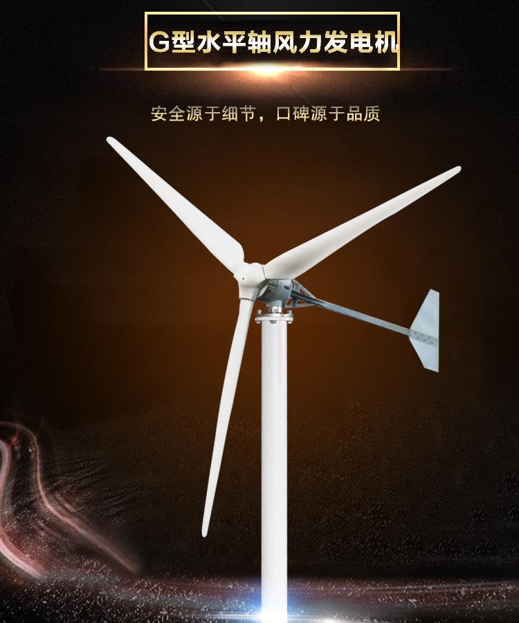 太阳能制造商家用太阳能电池板 风力发电机转子 自制风力发电机 家庭