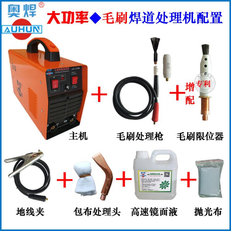 奥焊正品焊道处理机毛刷款AH-1200不锈钢角缝死角清洗机