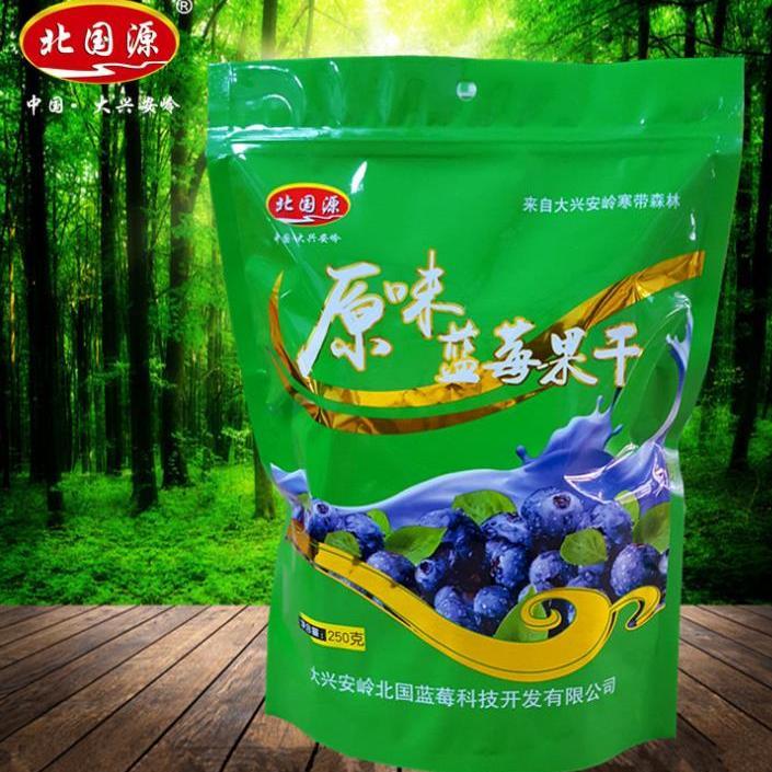 供應 藍莓干 野生 藍莓果干 大興安嶺藍莓干 北國源藍莓果干 果干