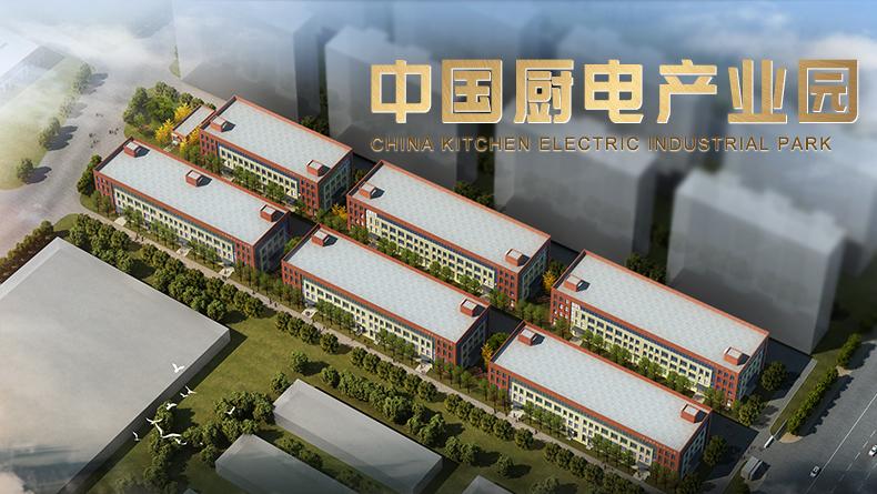 中国厨电产业园
