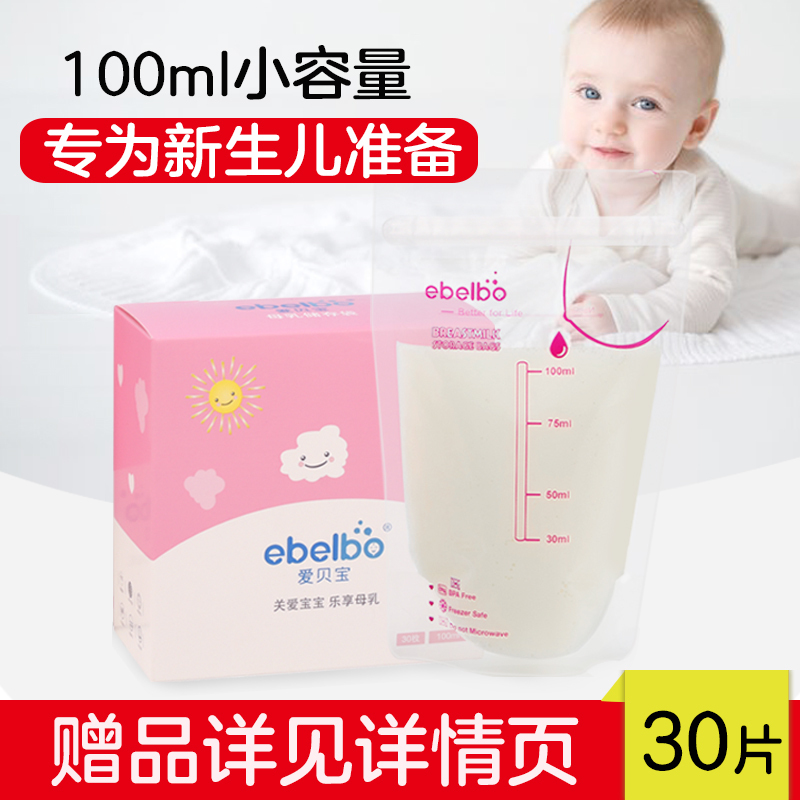 爱贝宝储奶袋100ML母乳保鲜袋一次性母乳储存袋进口材质食品袋