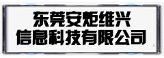 东莞市安炬维兴信息科技有限公司