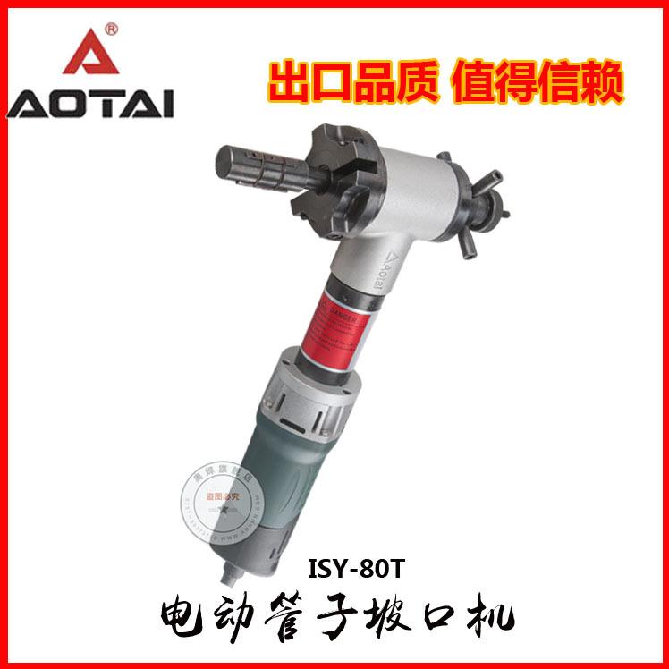 坡口机电动管道坡口机多角度坡口