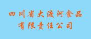 四川省大渡河食品有限责任公司